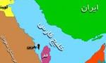 وزیران خارجه کشورهای حوزه خلیج فارس در استانبول گرد هم آمدند(1355ش)
