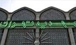 از ساعت 18 الی 20، مراسم بزرگداشتی در تهران به مناسبت درگذشت شیخ احمد کافی(1357ش)