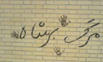 عصر امروز شعارهای «زنده باد خمینی» و «مرگ برشاه » از سوی شخص ناشناسی بر روی دیوار کوچه سالکی شهر بابل نوشته شد.(1356ش)