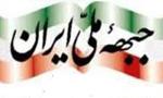 اتحاد نیروهای جبهه ملی ایران بیانیه ای منتشر کرد.(1356ش)
