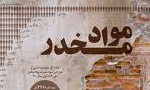 در رضائیه و زنجان 6 قاچاقچی مواد مخدّر به حکم دادگاه های نظامی تیرباران شدند(1349ش)
