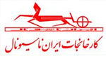 ایران ناسیونال یکصد و پنجاه اتوبوس به کویت صادر کرد(1350ش)