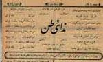 روزنامه ندای وطن در تیراژ سه هزار نسخه در تهران انتشار یافت.(1287ش)