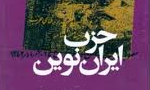 منوچهر کلانی دبیر کل حزب ایران نوین به علت اهمال در انجام وظیفه از دبیر کلی خلع و تمام عناوین حزبی از او ساقط شد(1353ش)