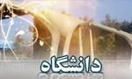 دکتر رحمت الله حقدان و دکتر محمد جعفر جد بابائی معاونین وزارت علوم شدند(1351ش)