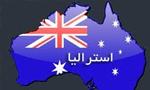 فرماندار کل استرالیا وارد تهران شد(1353ش)