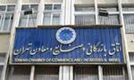 اتاق بازرگاني تهران پنجمين دوره فعاليت خود را آغاز کرد. (1333 ش)