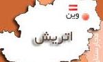 دکتر علیقلی لقمان ادهم سفیر ایران در اتریش در سن 56 سالگی درگذشت(1354ش)
