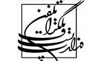 مهندس قاسم اشراقی وزیر پیشین پست و تلگراف درگذشت(1349ش)