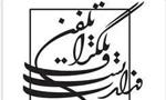 وزیر پست و تلگراف اختیارات خود را به مدیران کل پست و تلگراف استانها تفویض کرد(1356ش)