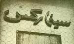 در ساعت 16، جمعیتی متجاوز از 50 هزار نفر (روزنامه آیندگان تعداد مردم حاضر در گورستان را 30 هزار نفر اعلام کرد) به منظور برگزاری عزاداری به مناسبت فاجعه آتش سوزی سینما رکس آبادان در گورستان این شهر اجتماع کردند.(1357ش)
