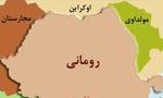 ایران مقادیری وسائل کشاورزی از رومانی خریداری کرد(1349ش)