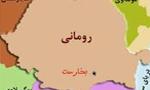 طبق یک موافقتنامه درازمدت ایران یکصد میلیارد ریال کالا از رومانی وارد می کند(1353ش)