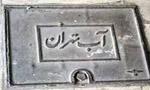 سازمان آب تهران اعلام کرد تاکنون هفت هزار واحد مسکوني و کسبي از آب لوله کشي استفاده ميکنند.(1335 ش)