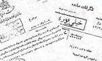 ساواک مشهد در گزارشی، از تعطیلی نماز جماعت و درس برخی از روحانیون و مدرسین حوزه این شهر خبر داد.(1356ش)