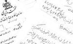 ساواک سمنان در نامه ای به مرکز، از کشف اعلامیه ای به امضای «جوانان مسلمان ایران» درباره حادثه 19 دی قم خبر داد.(1356ش)