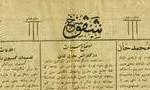 روزنامه شفق سرخ به مديريت شيخ علي دشتي تأسيس و از اين رو انتشار يافت. (1300ش)
