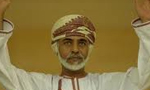 سلطان قابوس بن سعید سلطان عمان به دعوت دولت ایران به تهران آمد(1352ش)