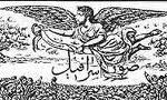 روزنامه صوراسرافیل با همکاری میرزا قاسم خان تبریزی و میرزا جهانگیر خان شیرازی در تهران انتشار یافت و شماره اول آن امروز منتشر شد.(1286ش)