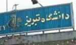 دانشگاه تبریز پس از چند روز آرامش مجدداً صحنه تظاهرات شورانگیز جوانان شد. (1357ش)