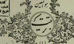 میرزا محمدحسین خان ذکاء الملک مدیر مدرسه علوم سیاسی و مؤسس و صاحب روزنامه تربیت درگذشت.(1286ش)