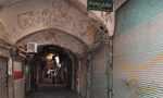صبح امروز به مناسبت اربعین شهدای 19 دی، اکثر مغازه های بازار اصفهان تعطیل بود.(1356ش)
