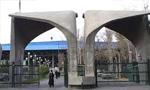 در دانشگاه تهران بمب منفجر شد و خسارات زیادی وارد کرد(1350ش)