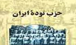 عملیات موفق نهادهای اطلاعاتی بر علیه حزب توده