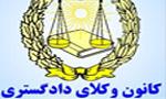 در جلسه هیئت مدیره کانون وکلای دادگستری، محمد رضا جلالی نائینی به ریاست انتخاب شد(1351ش)