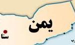 در یمن کودتا شد و ایران رژیم تازه آن کشور را به رسمیت شناخت(1349ش)