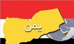 رهبر یمن جنوبی از انقلاب ایران حمایت کرد(1357ش)