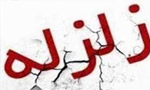 زلزله شديد در همدان و کرمانشاه خسارات جاني و مالي زيادي به بار آورد. (1337 ش)