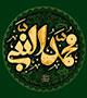 سید مجید بنی فاطمه - ولادت پیامبر (ص) و امام صادق (ع) - بر روی زمین و آسمانها (مدیحه سرایی)
