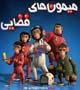 دانلود کارتون میمون های فضایی 2 دوبله شده