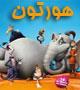 انیمیشن سینمایی هورتون