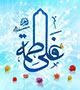 سید مجید بنی فاطمه - سال 1394 - سالروز ازدواج حضرت علی و حضرت زهرا علیهما السلام - یا قاهر العدو (نغمه)