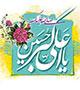 حاج حسن خلج - میلاد حضرت علی اکبر علیه السلام سال 1393 - حالا که می روی بابا جگرم را نگاه کن (مناجات)