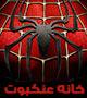 دانلود مجموعه مستند خانه عنکبوت : آنگلوصهیون ها