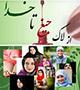 دانلود مستند از لاک جیغ تا خدا - این قسمت: خانم عارفه (کیفیت HD)
