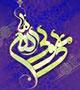 حاج مهدی اکبری - سال 1395 - میلاد امام علی علیه السلام - آنکه خدا طرح جنان از رخ او کشد (سرود)