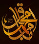 کربلایی جواد مقدم - سال 1394 - شهادت امام باقر علیه السلام - خورشید و نورش پیشت مثه فانوسه (شور)