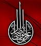 حاج محمد یزدخواستی - 30 صفر 95 - پشت در غوغایی شده (زمینه)
