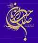حاج حسین سیب سرخی - سال 1395 - ولادت امام زمان (عج) - شعرخوانی