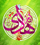حاج میثم مطیعی - سال 1395 - میلاد امام هادی علیه السلام - خوشا سرود «لافتی» به لحن ذوالفقاری اش