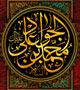 کربلایی محمد حسین حدادیان - سال 1394 - شهادت امام جواد علیه السلام - مست مدام جامتم عمریه سینه چاکتم (شور)