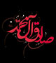 حاج حسین سیب سرخی - سال 1395 - شهادت امام صادق علیه السلام - نه رواقی نه گنبدی (شور)