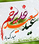 حاج محمدرضا بذری - سال 1394 - عید غدیر خم - قدر زر زرگر شناسد، قدر زهرا را علی (مدح)