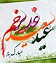حاج میثم مطیعی - سال 1395 - عید غدیر - لتُرابِ مَقدَمِکَ الفِدا دل و جان عاشق ما علی (مدح)