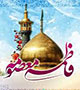 حاج میثم مطیعی - سال 1393 - ولادت حضرت معصومه سلام الله علیها - به برکت قدمت قم شده حریم تشیع (سرود)