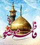 حاج محمدرضا طاهری - سال 1394 - ولادت حضرت معصومه سلام الله علیها - دل یه دنیا آرومه (سرود)